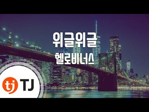 Wiggle Wiggle 위글위글_Hello Venus 헬로비너스_TJ노래방 (Karaoke/lyrics/romanization/KOREAN)