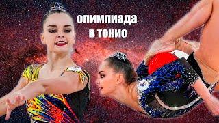 Олимпиада Художественная гимнастика Дина Аверина стала лучшей в квалификации многоборья Арина 2 я