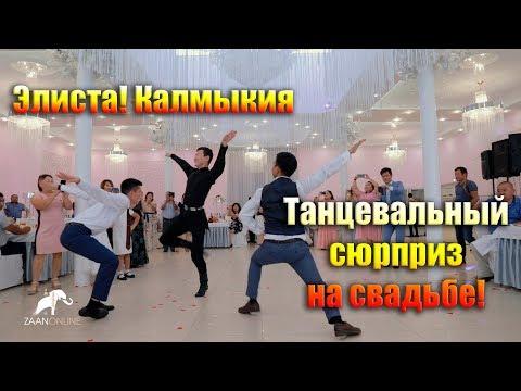 Танцевальный сюрприз на свадьбе от жениха! Калмыцкий танец. Элиста