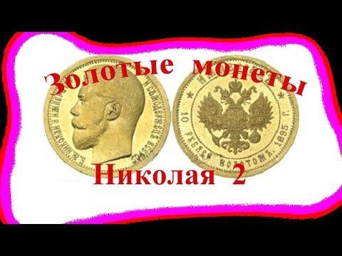 Стоимость золотых монет царской чеканки периода правления Николая 2   1895 - 1911 гг