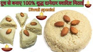 दवल म बनए हटल स भ अचछ शदध मठई घर पर-Diwali special sweetssweet recipesMilk cake