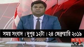 সময় সংবাদ   দুপুর ১২টা   ২৪ ফেব্রুয়ারি ২০১৯   Somoy tv bulletin 12pm   Latest Bangladesh News