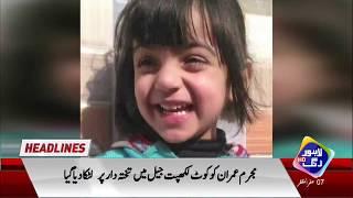 News Headlines | 01:00 PM | 17 October 2018 | Lahore Rang