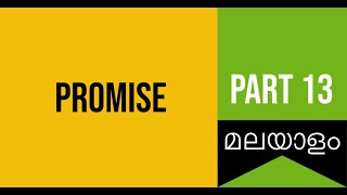 Part 13 | Promise | Web Development Challenge in Malayalam | Crossroads