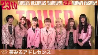 タワーレコード渋谷店移転23周年を記念して豪華アーティストによる「移...