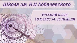 Русский язык 10 класс 34-35 неделя Научный стиль речи