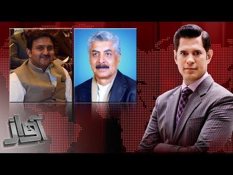 Awaz - SAMAA TV - 28 Nov 2017