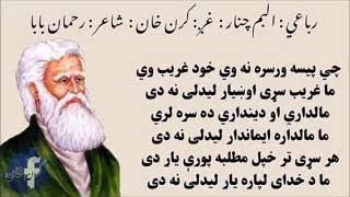 Pashtu Rahman Baba Rubai by Karan Khan (Chinar)
