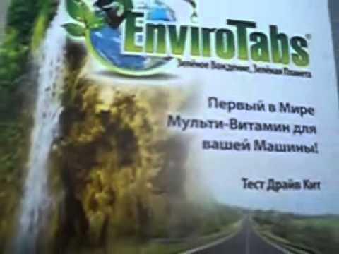 Использование ЭнвироТабс на  Камаз 4310 Экономия 15967 руб