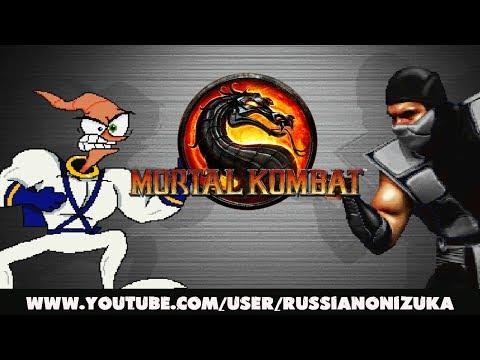 ЗЕМЛЯНОЙ ЧЕРВЯК ДЖИМ в Mortal Kombat BloodRiver