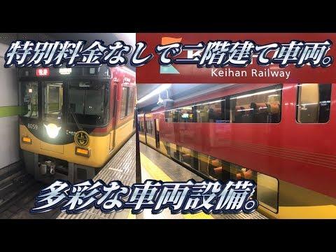 【特別料金無し】京阪の二階建て車両に乗って来た。