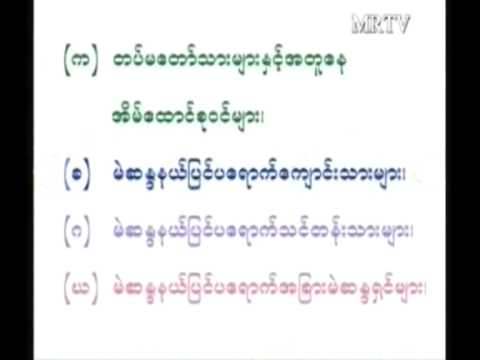 Burmese Election Commission