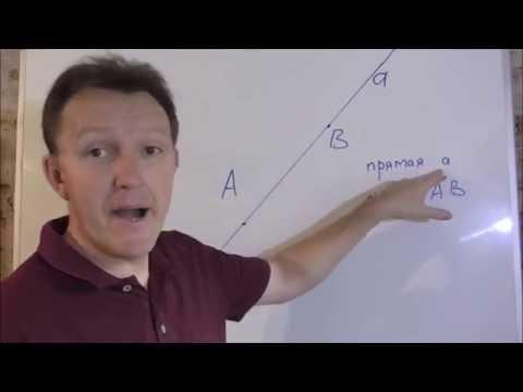 Как обозначить прямую с тремя точками