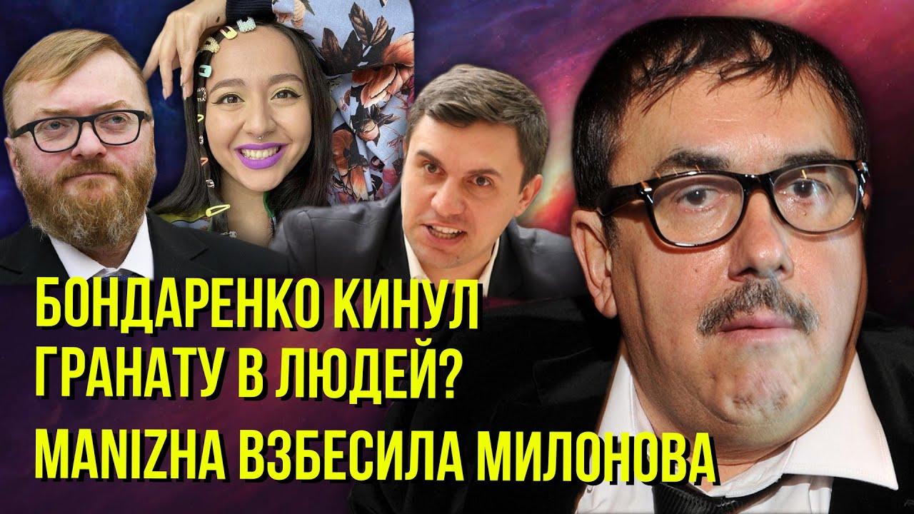 Милонов оскорбил Manizha!  Бондаренко сошел с ума?