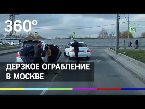 Нападение на авто в Москве: украли 7 миллионов