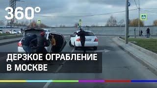 Смотреть видео Нападение на авто в Москве: украли 7 миллионов онлайн