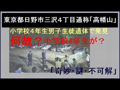 東京都日野市小学校4年生男子遺体で発見謎の多い不可解で奇妙な事件