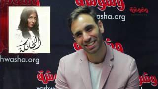 أحمد الشامي: حظي حلو لأنني أعمل مع نجوم' الخانكة'