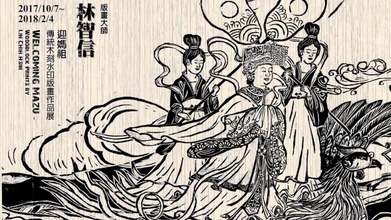 林智信 迎媽祖 傳統木刻水印版畫作品展 - YouTube