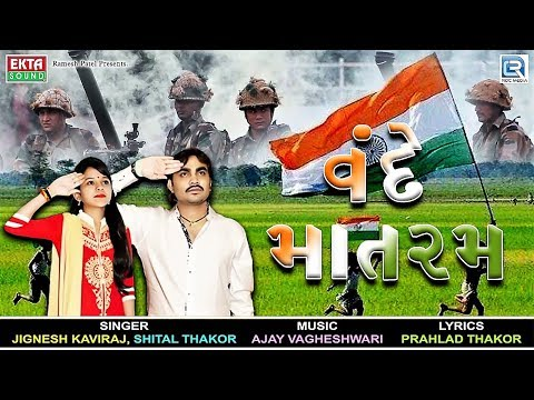 Vande Mataram - Jignesh Kaviraj, Shital Thakor | Independence Day Song | New Gujarati Song 2017