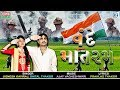 Vande Mataram - Jignesh Kaviraj, Shital Thakor | Independence Day Song | New Gujarati Song 2017 video