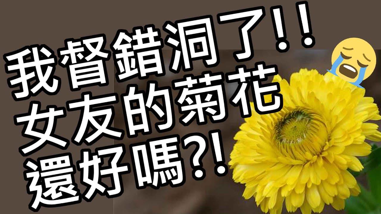 【性學小教室66】我督錯洞了!女友的菊花還好嗎?|做愛時督到肛門怎麼辦?!