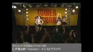 しず風&絆~kizuna~『交-Majiwari-』 2012年3月24日(土) タワーレコード渋谷店 第1部 T-Palette Records オフィシャルページ http://tower.jp/label/t-paletterecords.