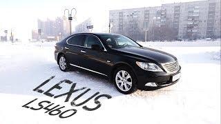Скачать Lexus LS460 Лучше мерседеса