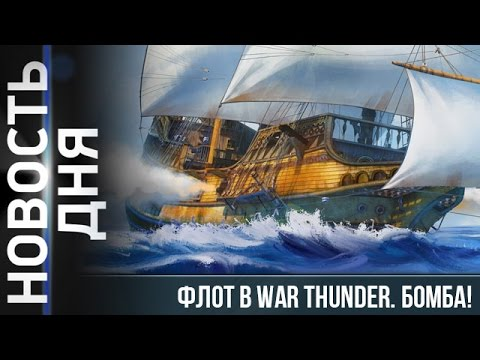 КОРАБЛИ в WAR THUNDER. Прощай World of Warships !!!