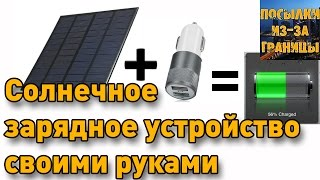 Портативное солнечное зарядное устройство своими руками. Ч. 1