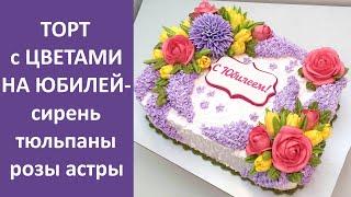 Торт с цветами на Юбилей крем БЗК Cake with flowers for the Anniversary protein custard