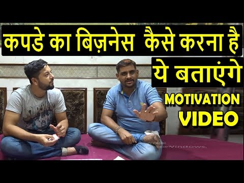 व्यापर करने का तरीका सूरत के व्यापारी बताएंगे | Motivational Video | Hemantzone Motivation