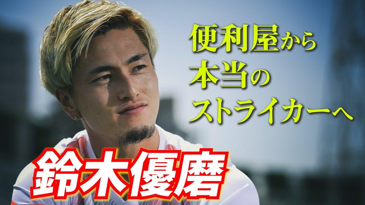 ベルギーで年間17ゴール…FW鈴木優磨が語った未来「次に行ってからが本当の戦い」【インタビュー】