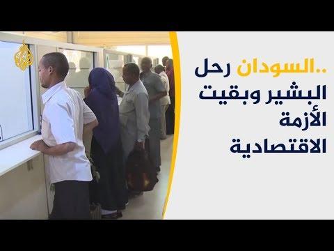 السودان.. استمرار الأزمات الاقتصادية بعد شهر على تنحية البشير  - 19:54-2019 / 5 / 13