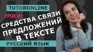 русский язык  Средства связи предложений в тексте.  Часть 1