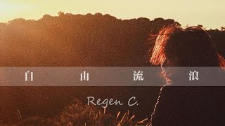 RegenC.《自由流浪 》A journey to freedom [Official Audio]