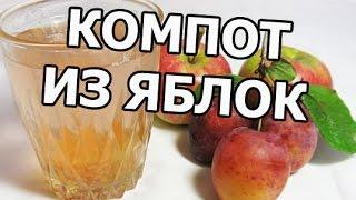 Как сварить компот из яблок. Простой рецепт!