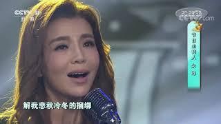 [梨园闯关我挂帅]歌曲《你是我的光》 演唱:朱迅| CCTV戏曲 - YouTube