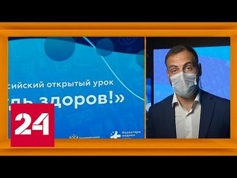Как не заразиться коронавирусом: в российских школах и вузах проходят уроки здоровья - Россия 24
