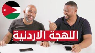 تحدي اللهجات: اللهجة الاردنية مع فهد الزعمط | #دواوين