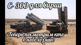 S-300 В СИРИЮ ! ИЗРАИЛЬ ИСПУГАЛИСЬ : СИРИЙСКИЙ С-300 МОЖЕТ СБИТЬ ГРАЖДАНСКИЙ САМОЛЁТ