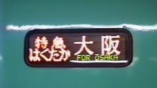 【特急はくたか 大阪延長運転】JR東日本485系3000番台上沼垂車R2編成