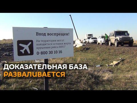 В Сети появились новые документы по делу о крушении MH17