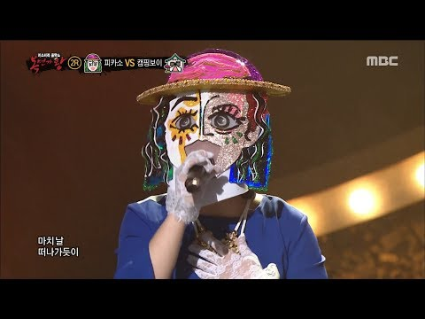 [King of masked singer] 복면가왕 - 'Picasso' 2round - Never Ending Story   20180520