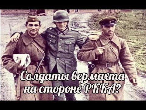 """Солдаты Вермахта на стороне СССР. """"Армия Зейдлица"""". Это миф? - военная история"""