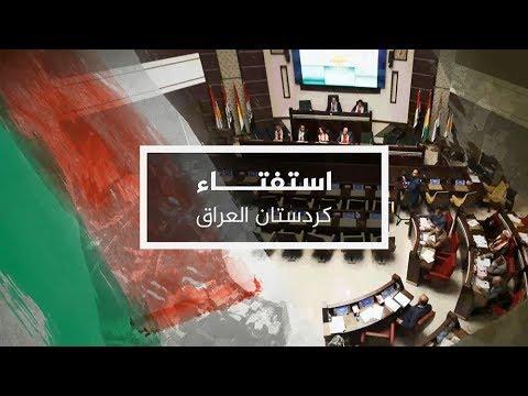نافذة خاصة بتغطية استفتاء كردستان العراق ( نشرة التاسعة) 2017/9/25  - نشر قبل 10 ساعة