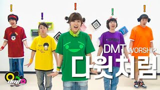 [DMT CCD] 다윗처럼-Full HD{Like David}