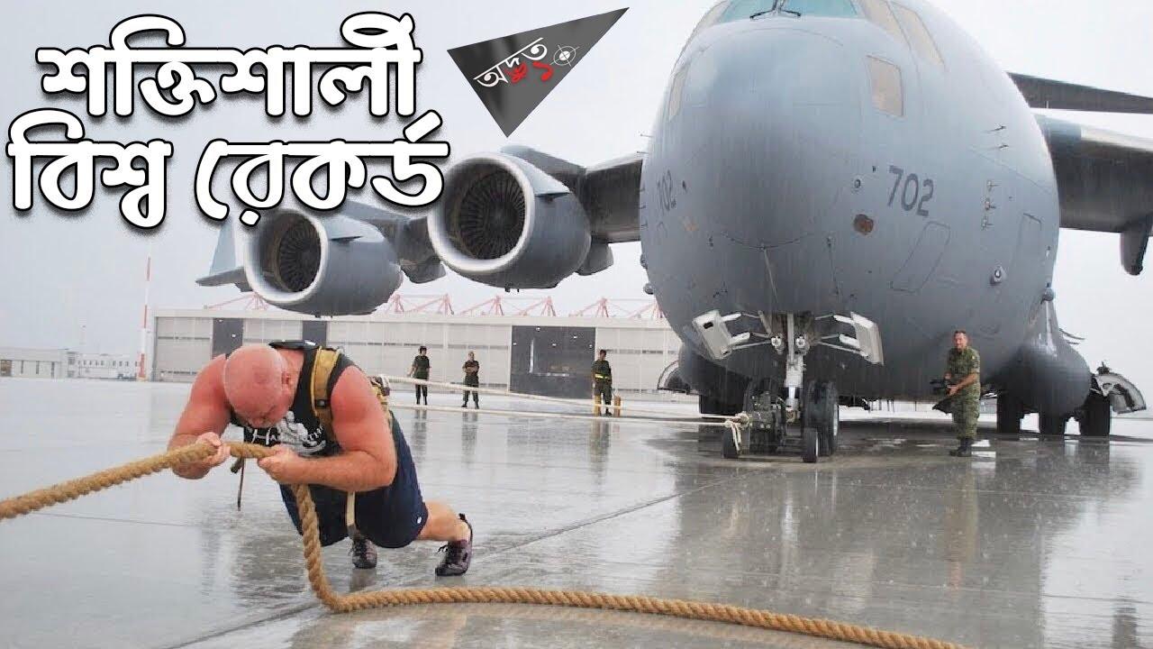 ১৫ টি সবথেকে শক্তিশালী এবং অবাক করার মত বিশ্ব রেকর্ড । 15 Strongest Guinness World Records In Bangla