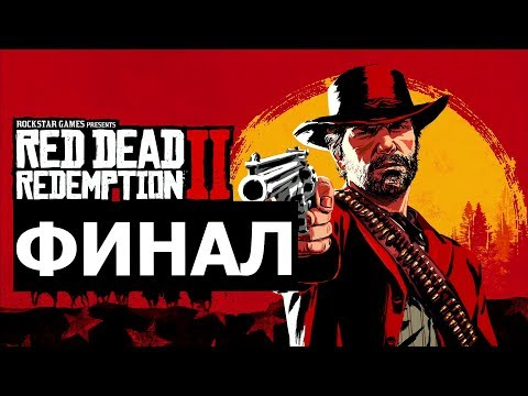Прохождение Red Dead Redemption 2 Финал (на русском языке) PS4.