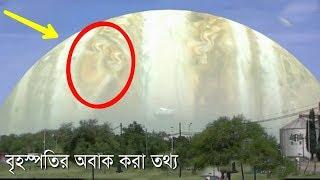 বৃহস্পতি গ্রহের অজানা তথ্য না দেখলে মিস করবেন | Amazing Facts About Jupiter Planet in Bangla